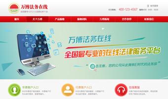 万博法务新宝gg手机登录建设项目